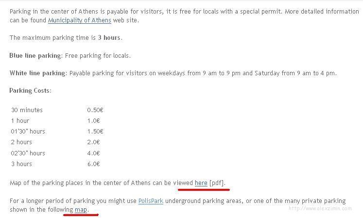 Муниципальные парковки в Афинах