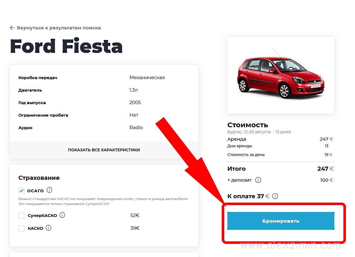 КАк забронировать машину на сайте Майрентакар в Болгарии