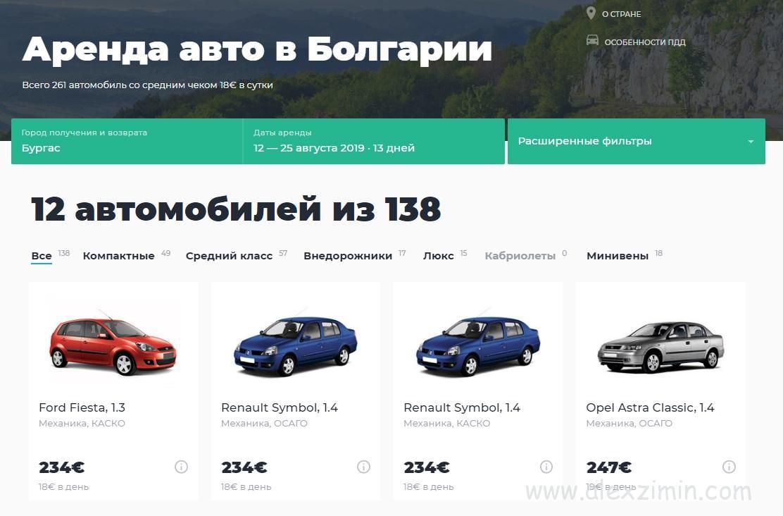 Подбор авто в Болгарии на сайте Майрентакар