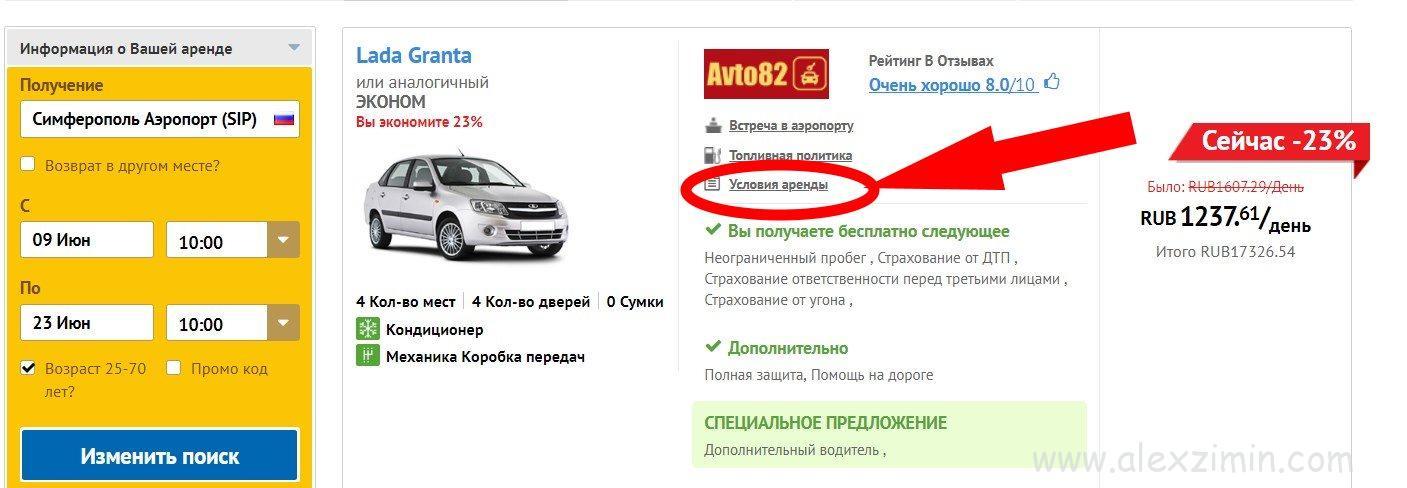 Условия аренды авто в Крыму на сайте автопрокат.ру