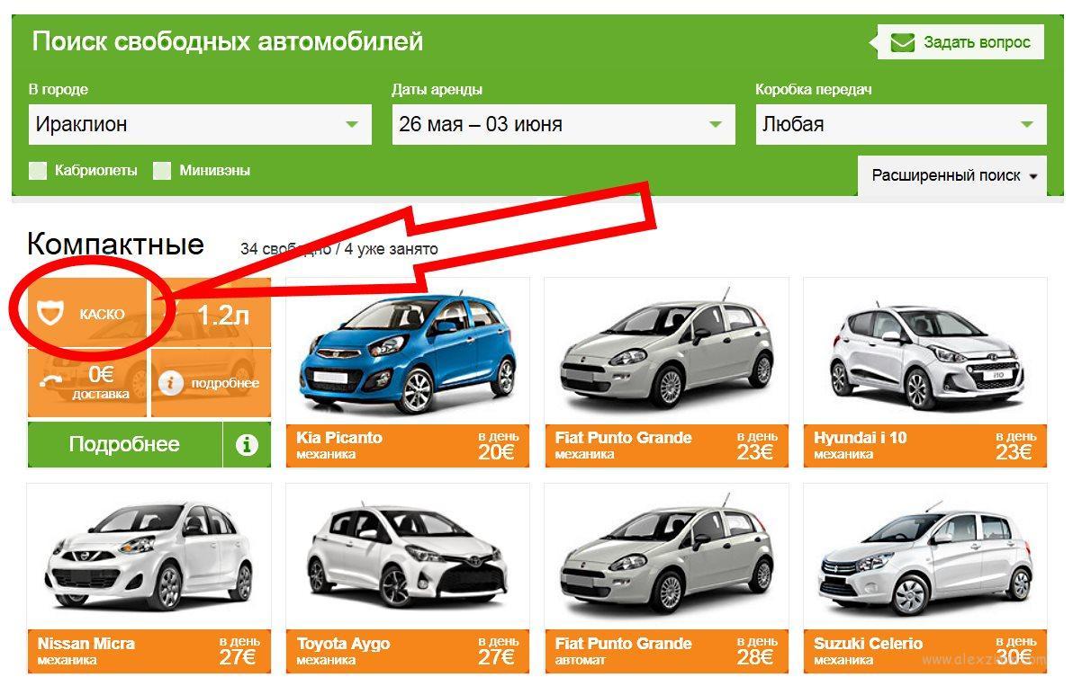 Как найти машину без залога и франшизы на сайте Майрентакар в Греции Ираклион 2
