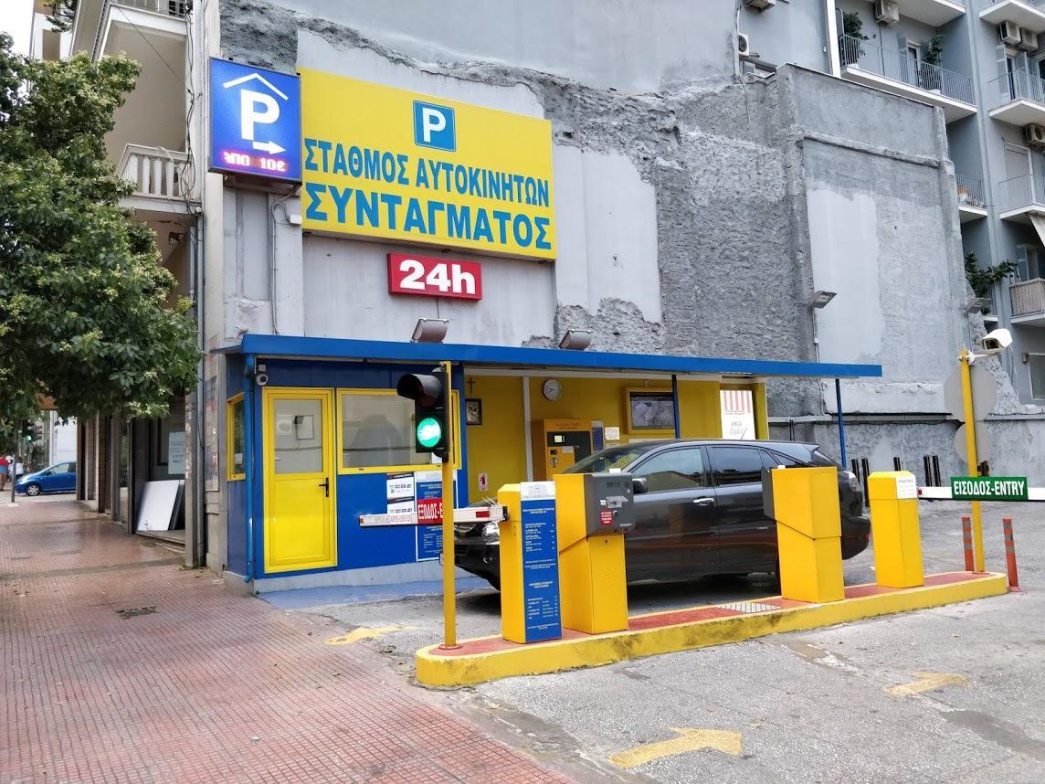 Одна из частных парковок в центре г. Афины