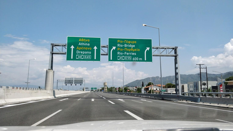 платные дороги в Греции