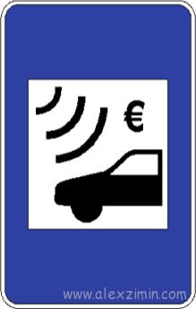 Знак на въезде на платную дорогу с электронной оплатой в Португалии