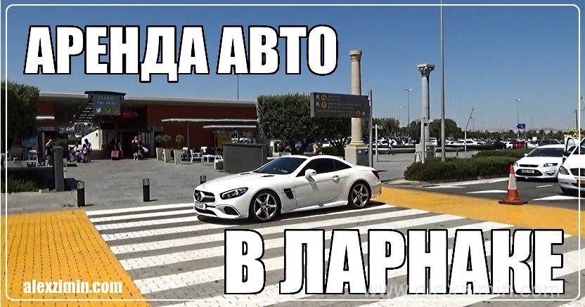 Аренда авто в Ларнаке. Заглавная к статье. Алексей Зимин