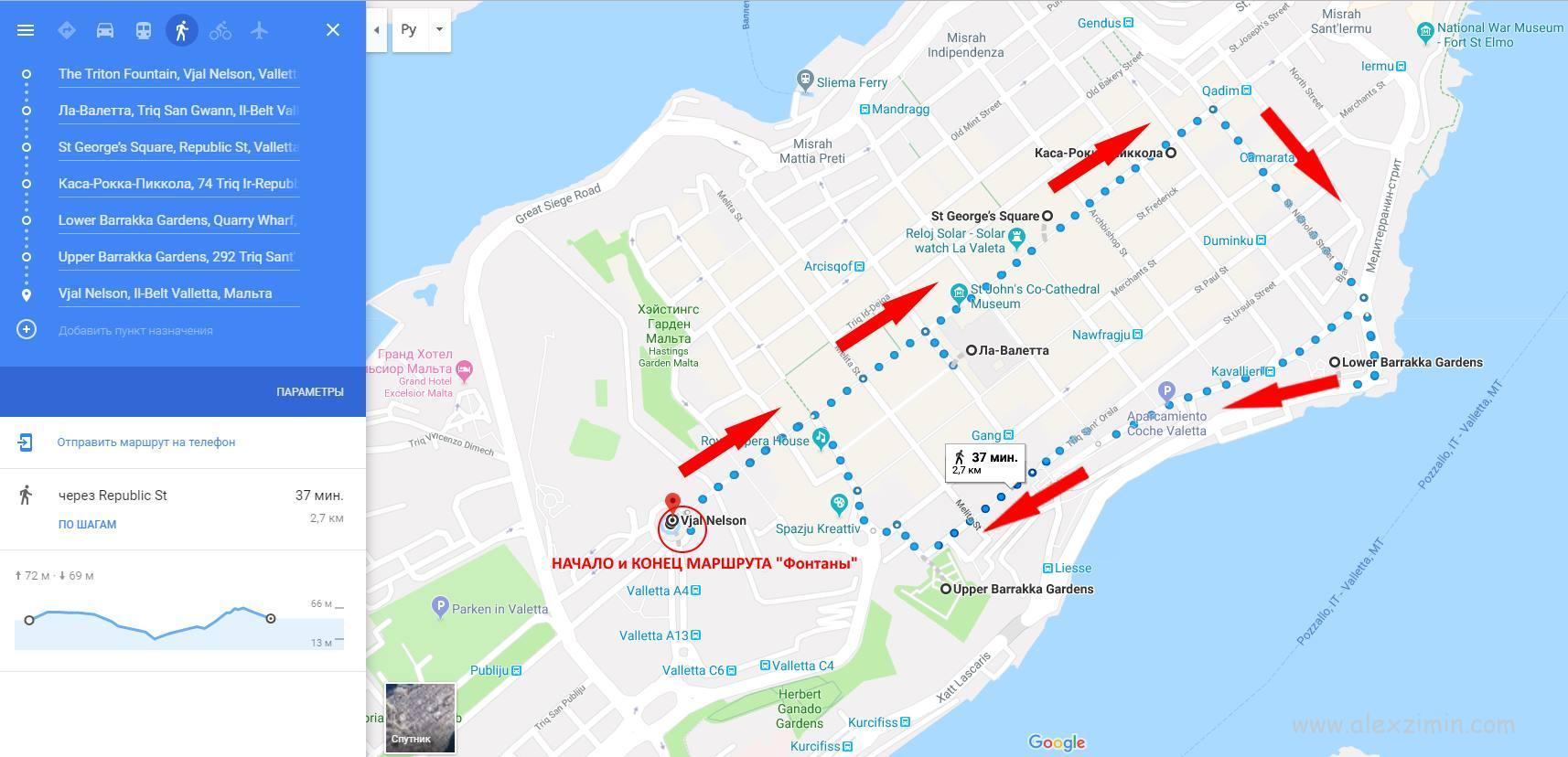 Пешеходный маршрут по Валетте