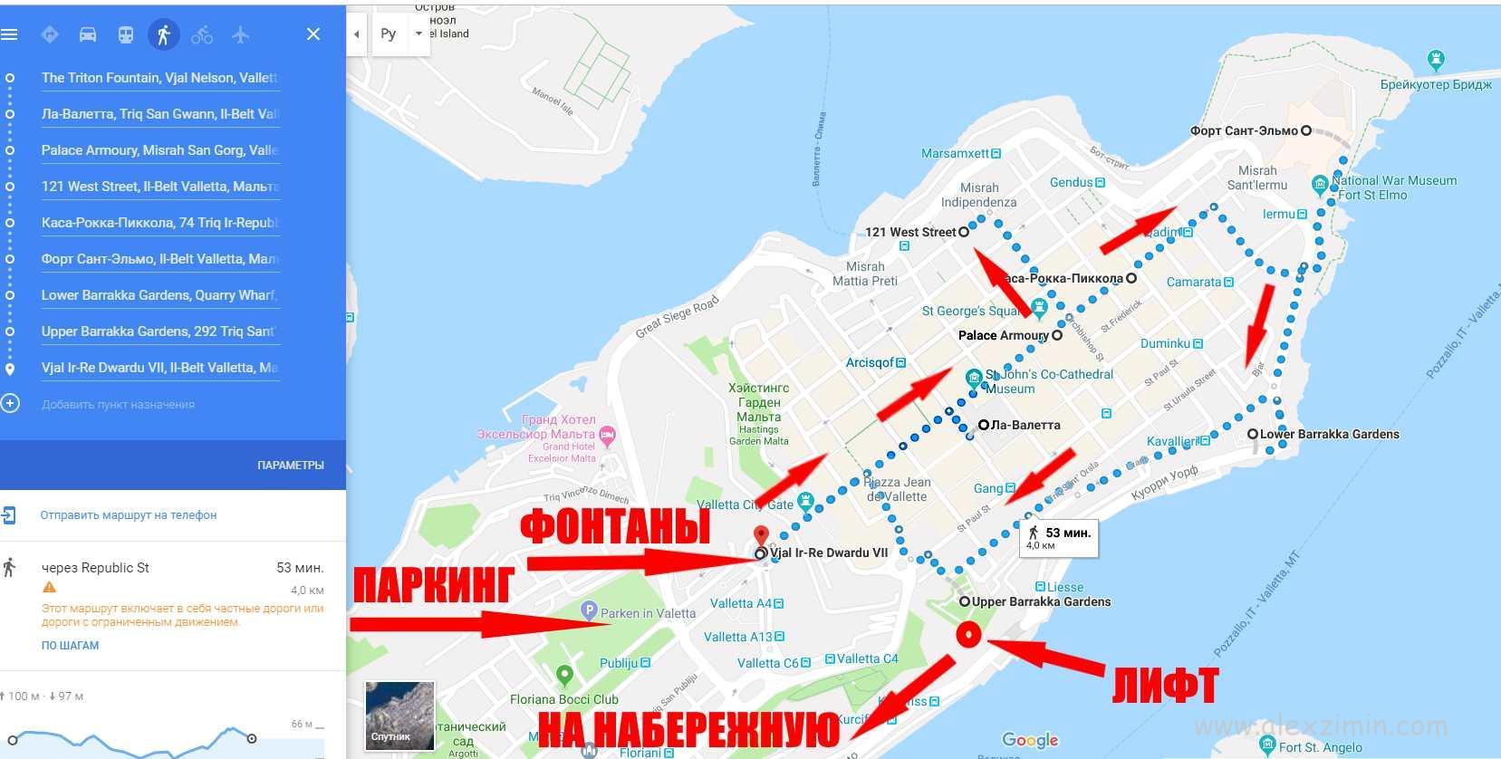 Лучший пешеходный маршрут по Валетте