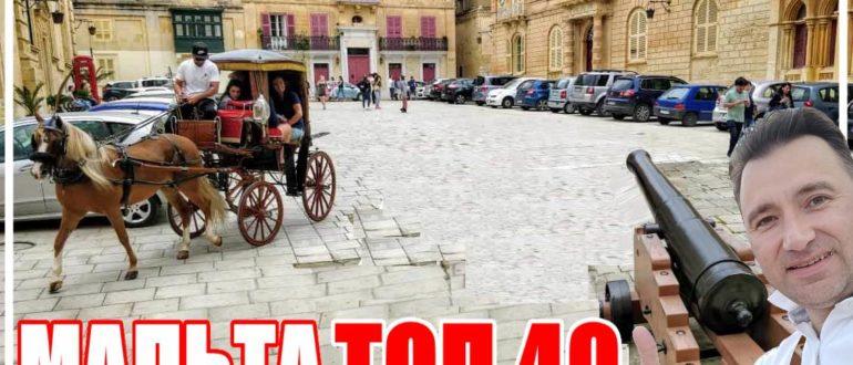 ТОП 40 лучших достопримечательностей Мальты. Алексей Зимин