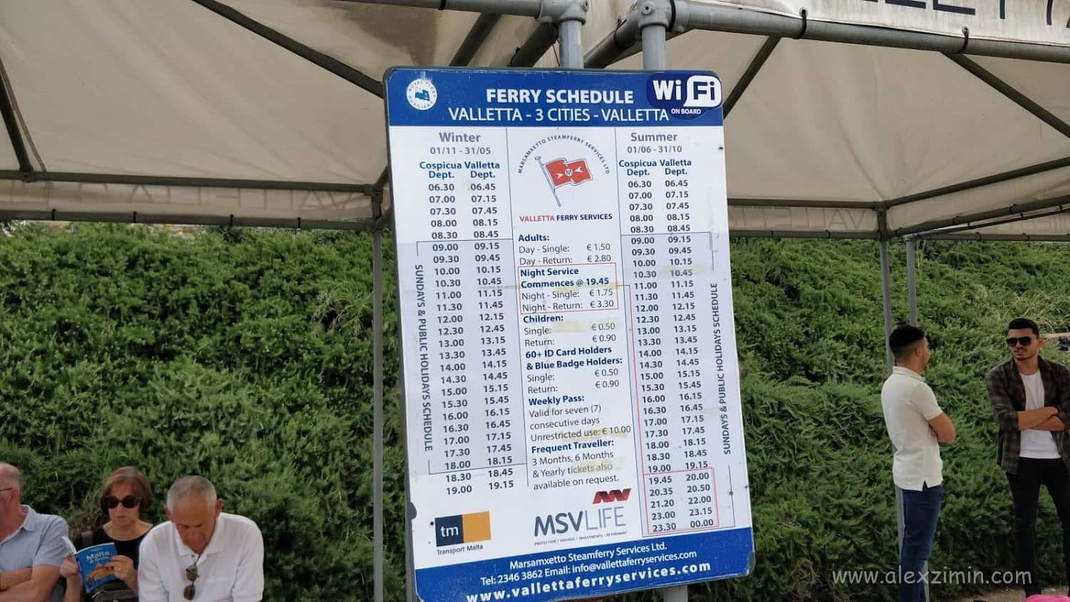 Расписание катеров с Vittoriosa Waterfront до Валетты