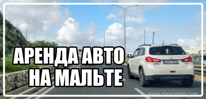 Аренда авто на Мальте. Алексей Зимин. Заглавная картинка к статье
