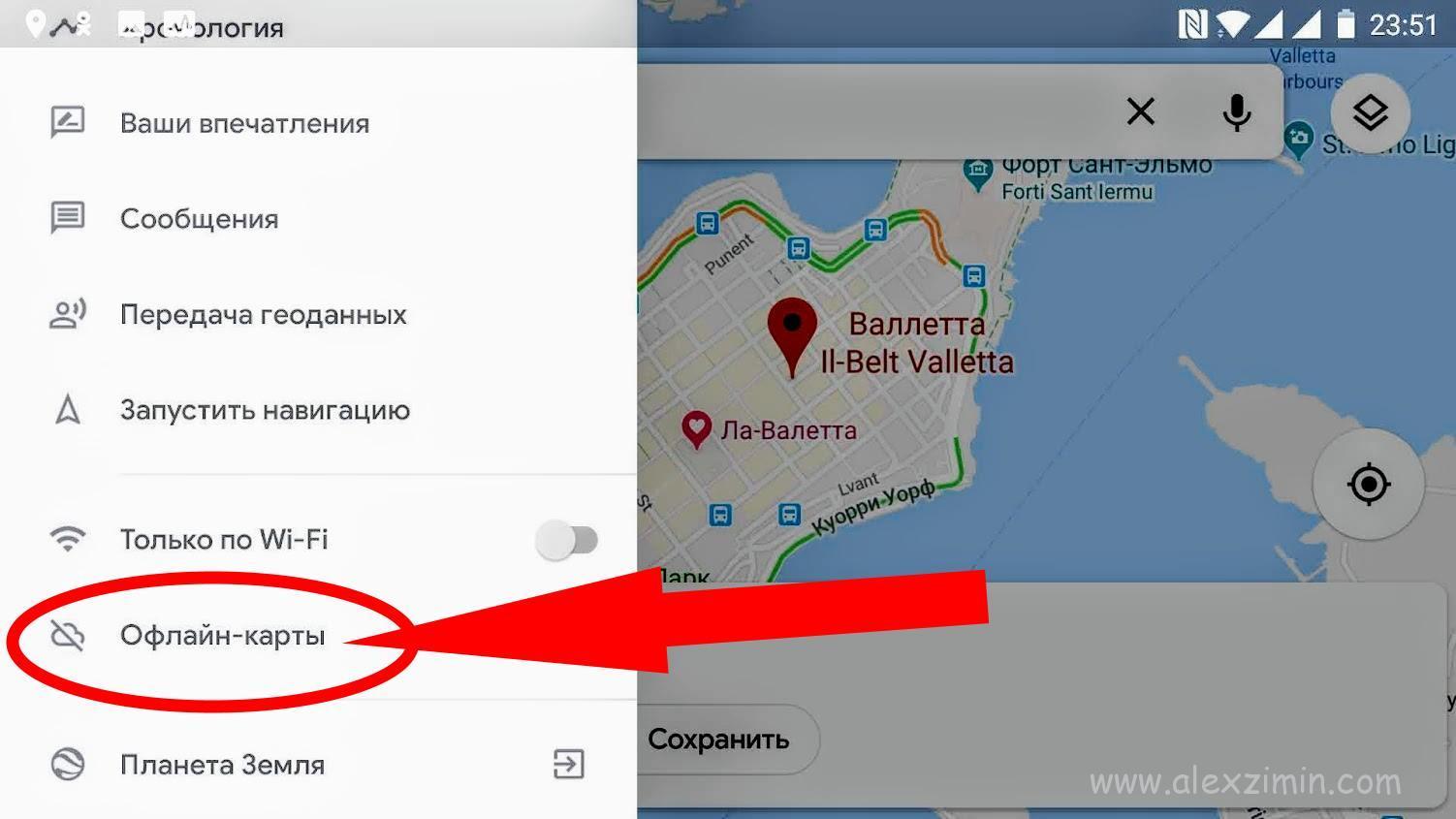 Как скачать карту Мальты в Гугл мэпс 2