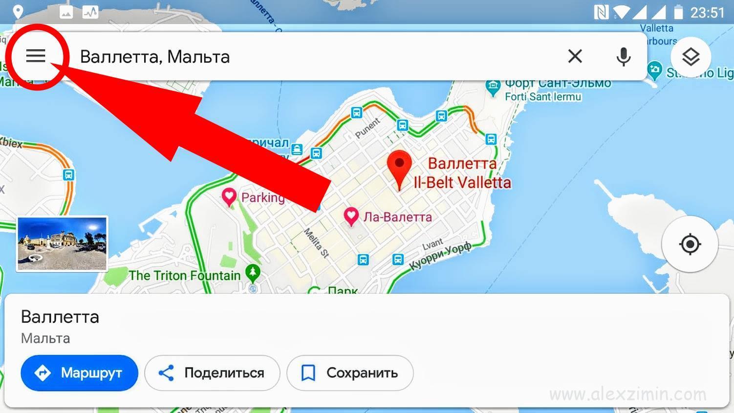 Как скачать карту Мальты в Гугл мэпс