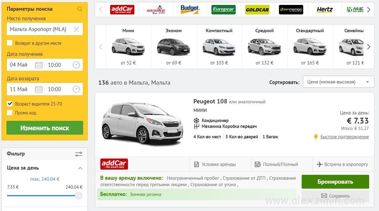 Машина на Мальте за 7,33 евро в сутки