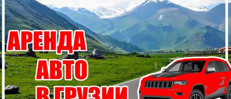 Аренда авто в Грузии. Заглавная к статье. Алексей Зимин