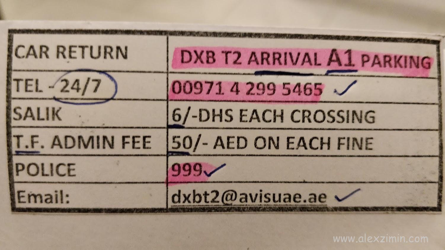 Парковка прокатных авто во 2 терминале (FlyDubai) Дубайского аэропорта