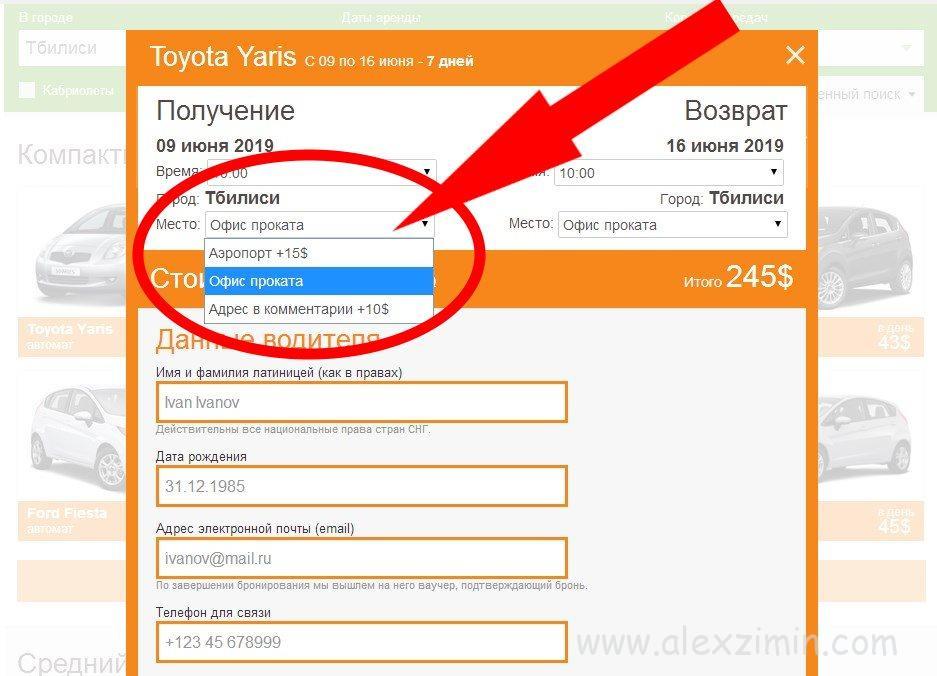 Изменение стоимости доставки авто в зависимости от того куда доставлять на сайте Майрентакар