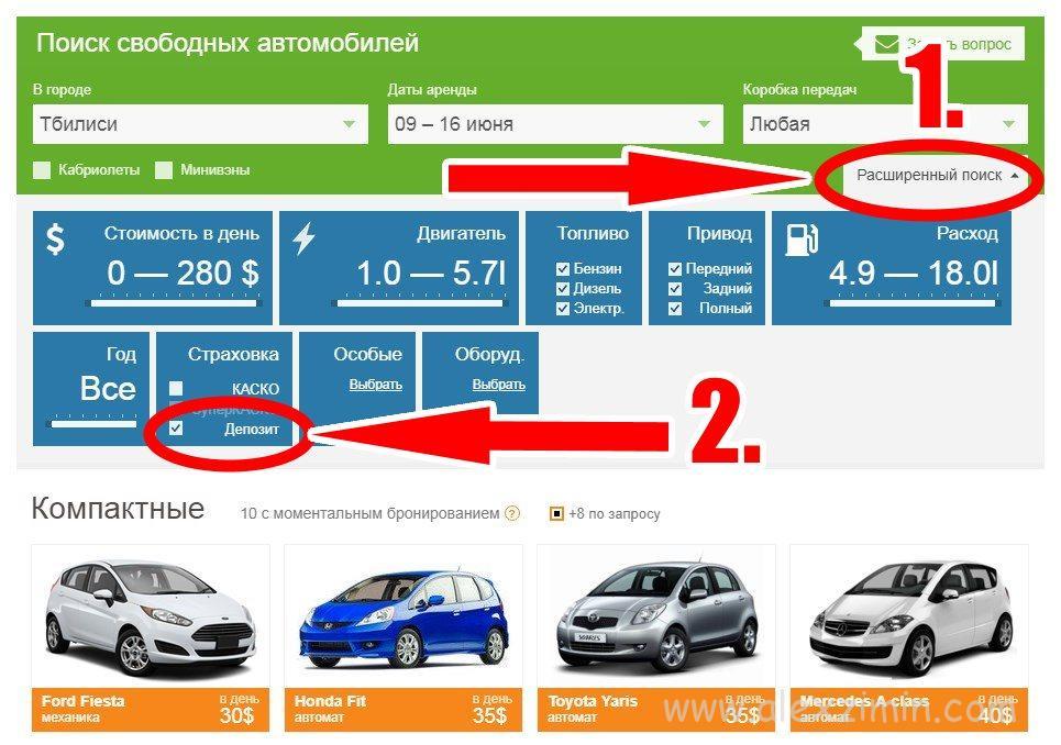 Как отфильтровать автомобили без залога в Грузии на сайте Майрентакар