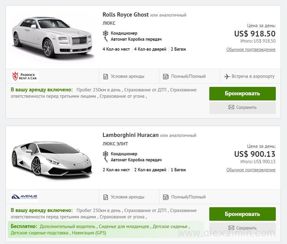 Люксовые авто в Дубае на сайте Экономибукингс