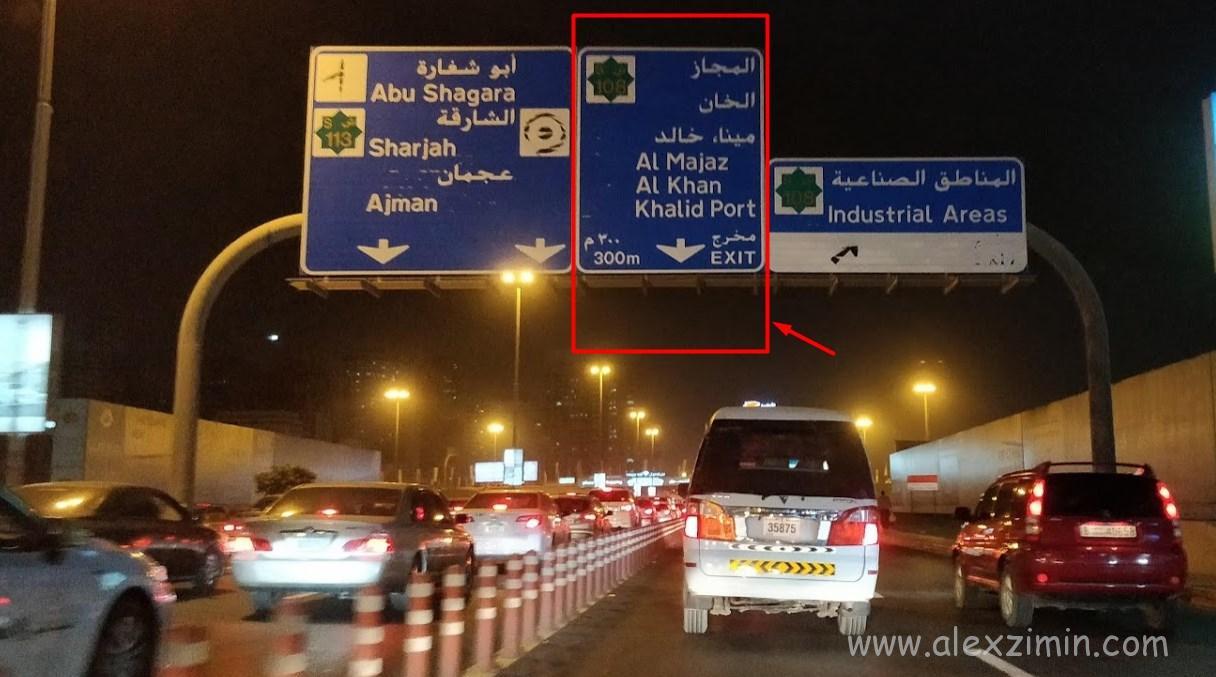 Ориентирование по навигационной программе гугл карты в Дубае 2