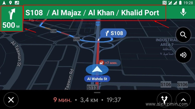 Ориентирование по навигационной программе гугл карты в Дубае