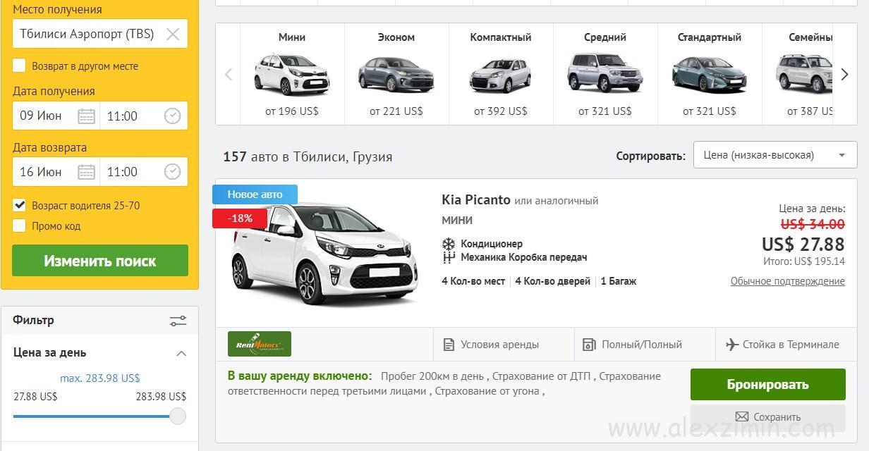 Самое дешевое авто в аренду в Грузии на июнь 2019