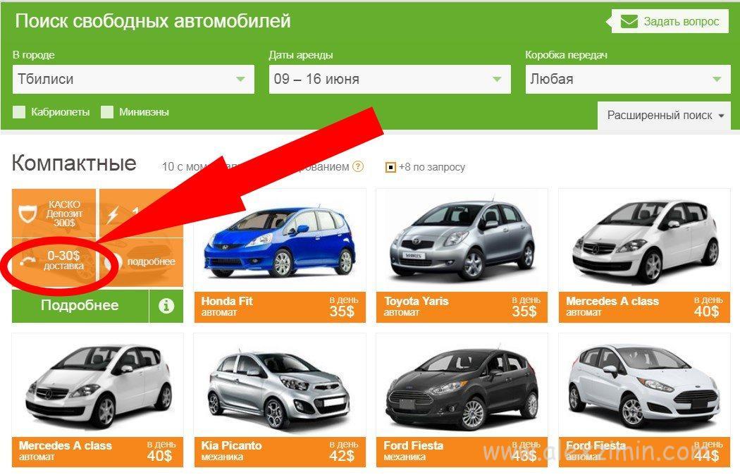 Стоимость доставки машины в Тбилиси на сайте Майрентакар