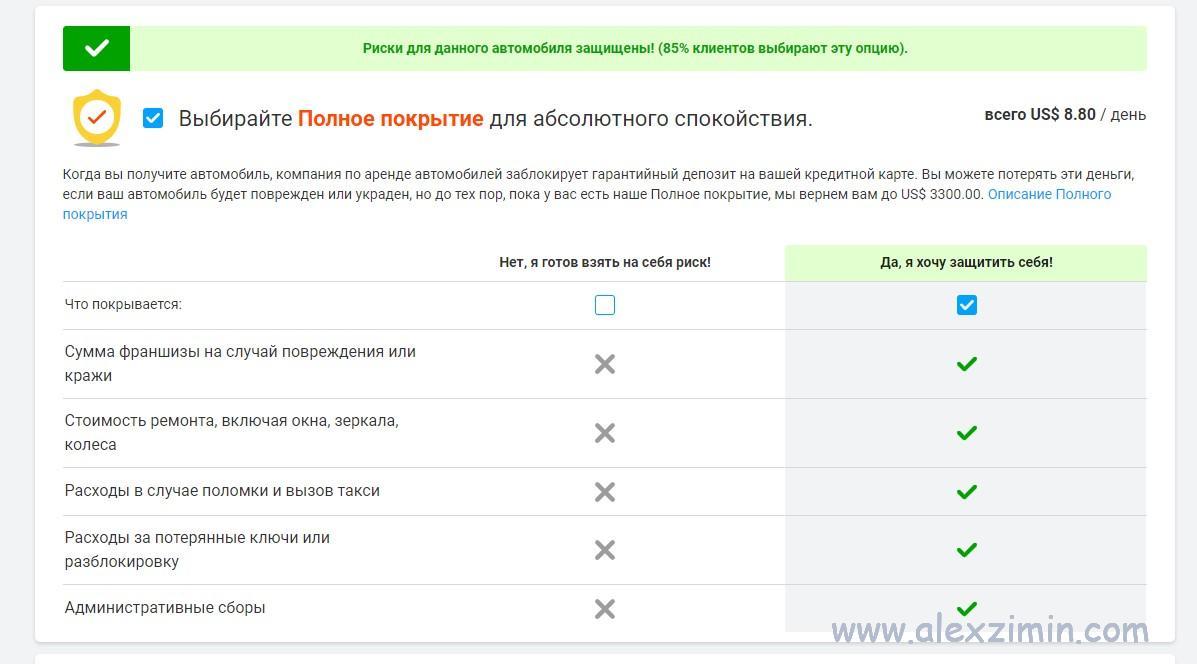 Полное покрытие (страхование франшизы) на сайте Дискаверкарс