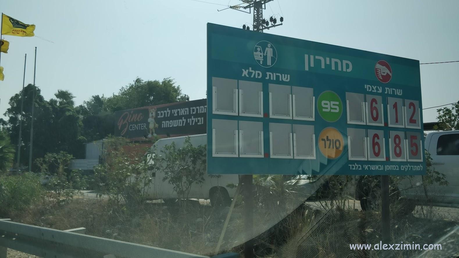 Стоимость топлива в Израиле ноябрь 2019