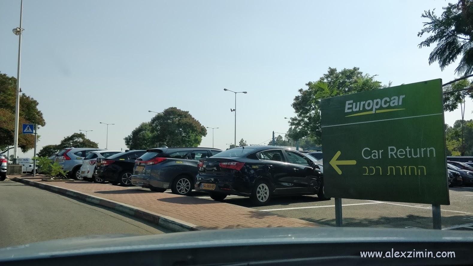 возврат машины в аэропорту Бен Гурион 1 терминал Europcar