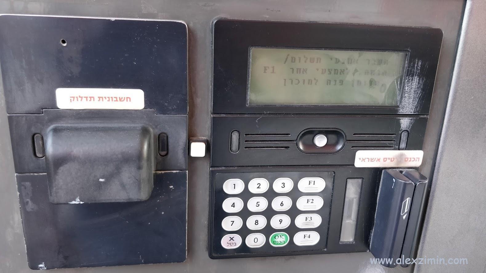 заправка через автомат в Израиле