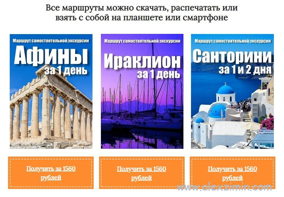 Тщательно продуманные маршруты самостоятельных экскурсий на 1 день по Афинам, Санторини и Ираклиону