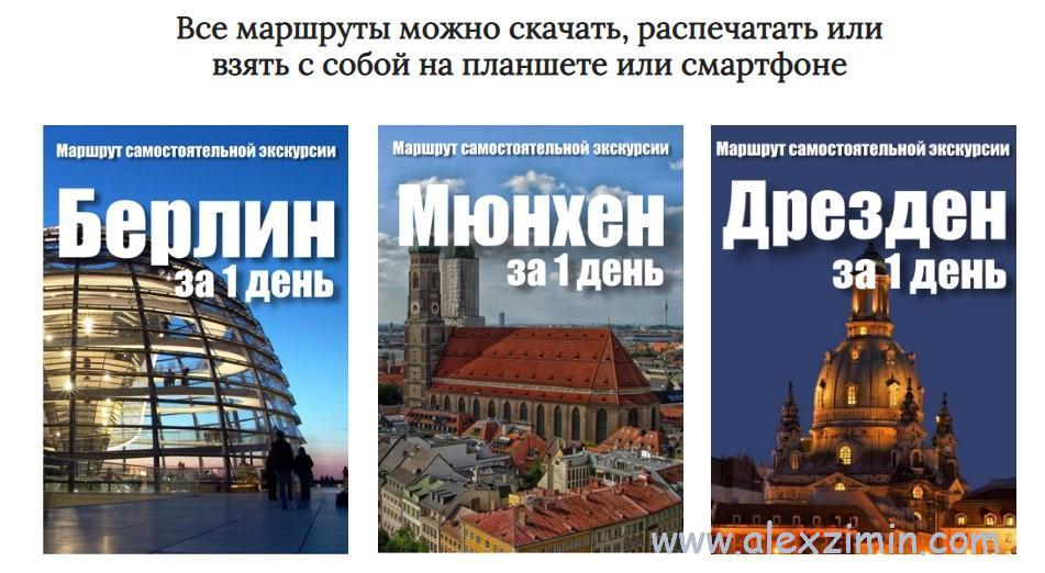 Путеводители готовые маршруты по Берлину Дрездену и Мюнхену
