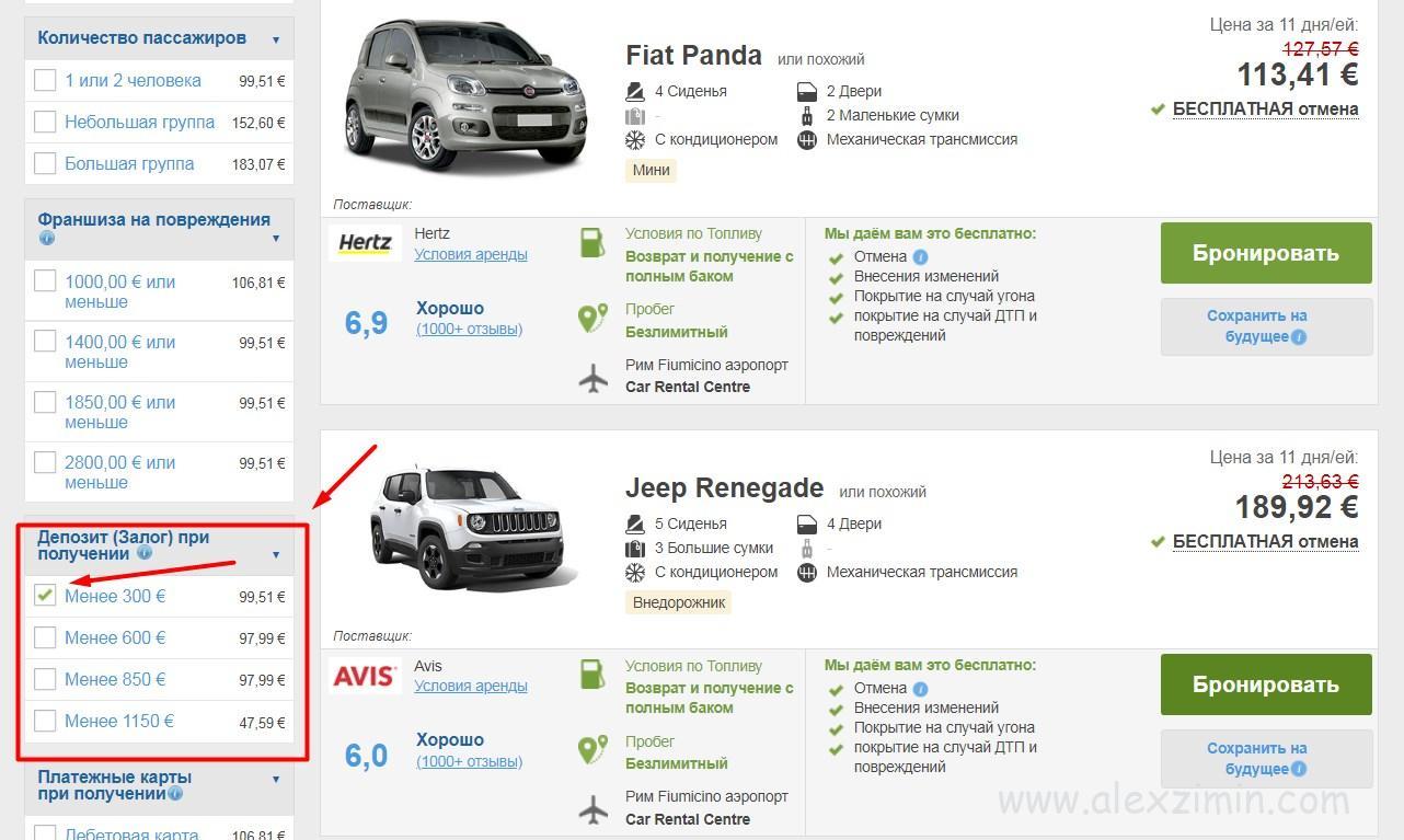 Поиск авто в Италии с низким депозитом