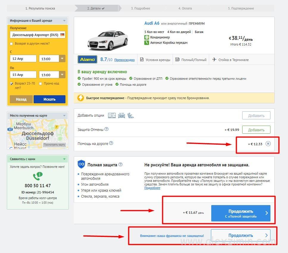 Screenshot_5 Особенности бронирования машины на сайте Экономибукингс