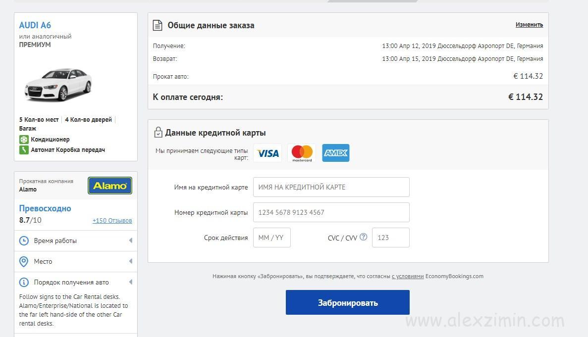 Screenshot_7 оплата аренды авто на Экономибукингс