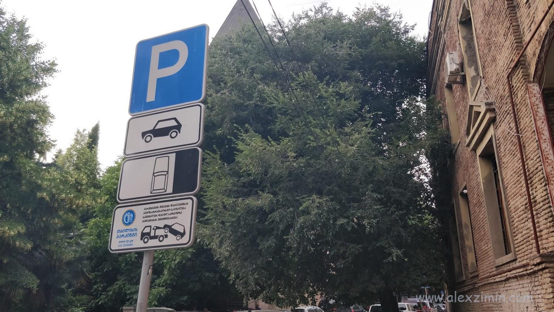 способ парковки в Тбилиси