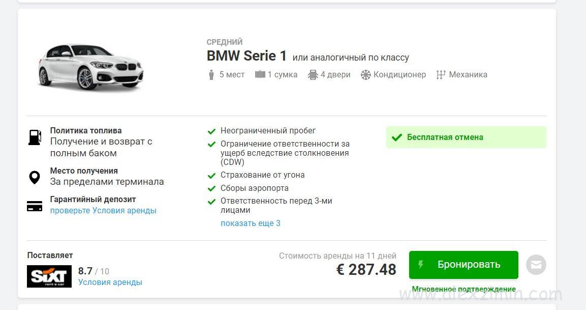 Стоимость аренды авто БМВ в discovercarhire