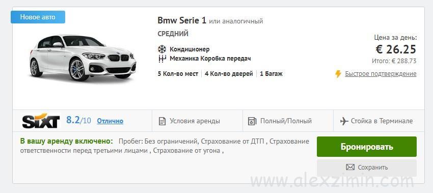 Стоимость аренды авто БМВ в Экономибукингс