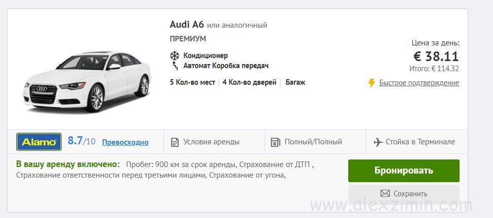 Стоимость Ауди на сайте Экономибукингс