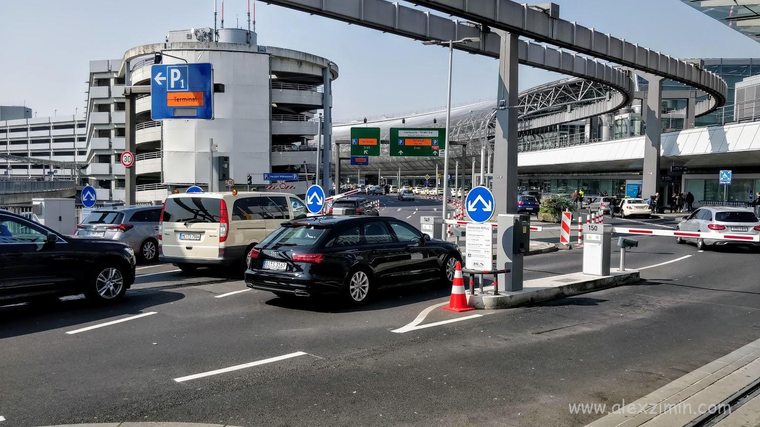 Въезд на авто на территорию аэропорта Дюссельдорф