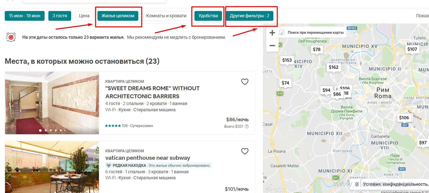Бронирование жилья на сайте АирБнб Какие фильтры я использую
