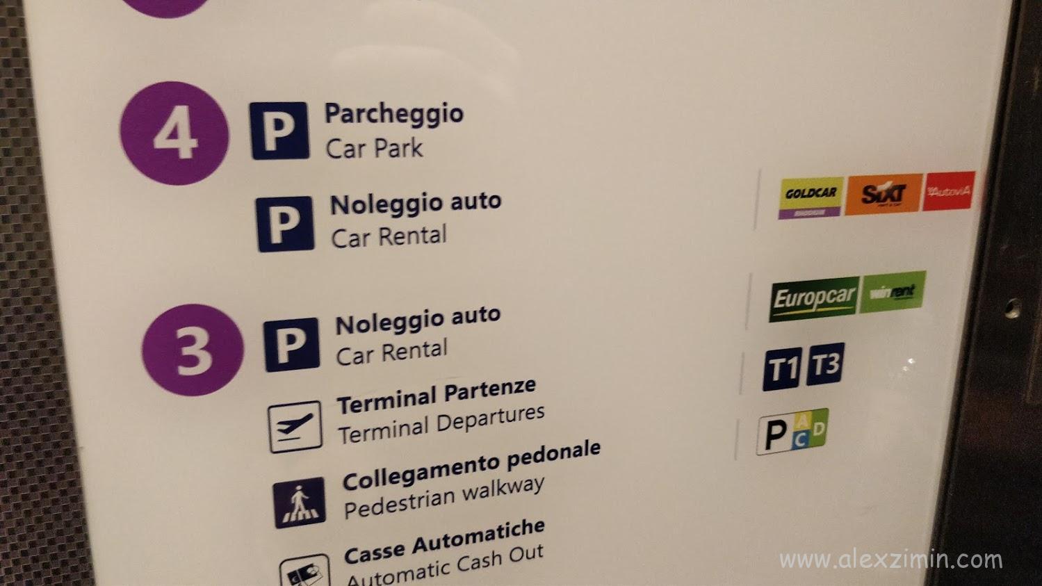 нахождение прокатчиков в паркинге В аэропорта Фьюмичино