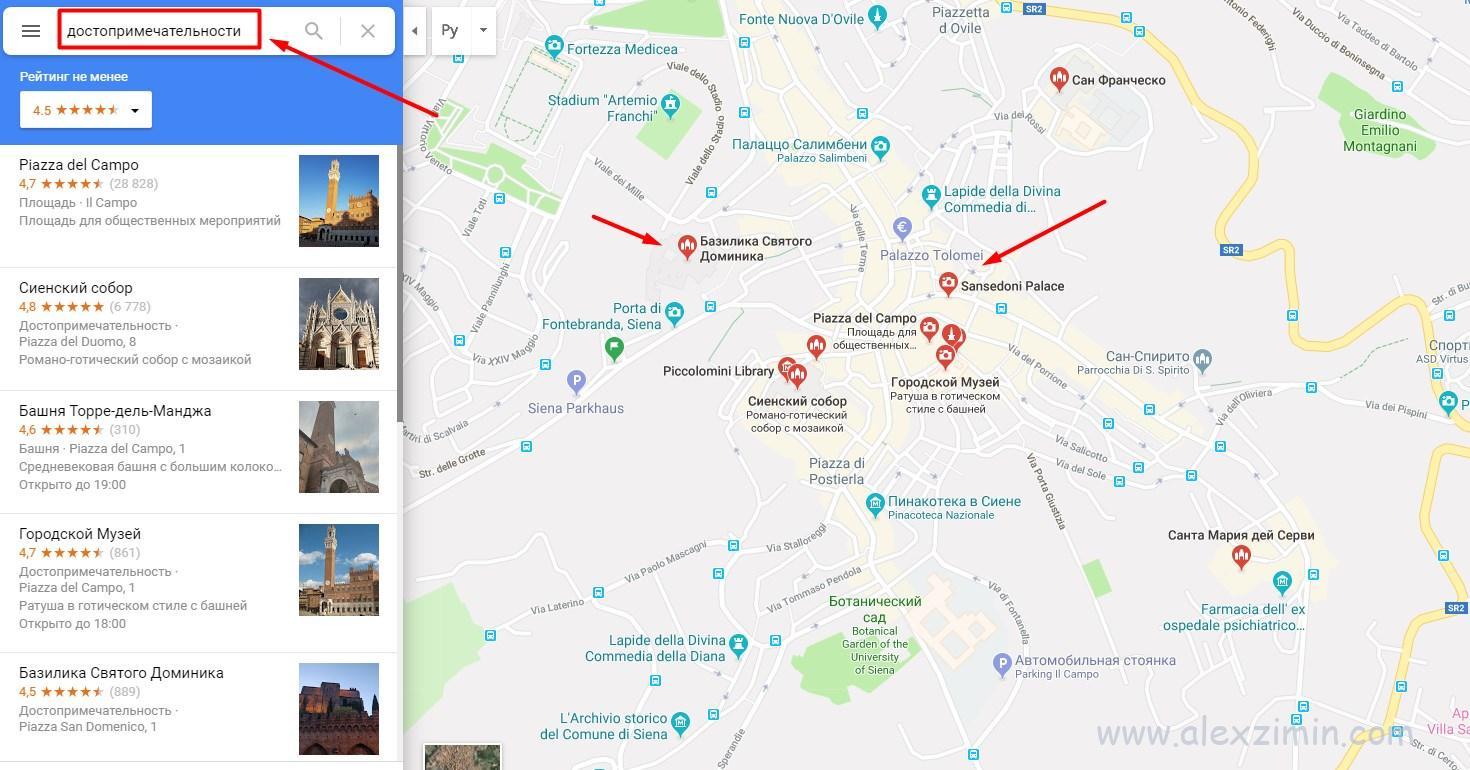 Поиск достопримечательностей на гугл картах