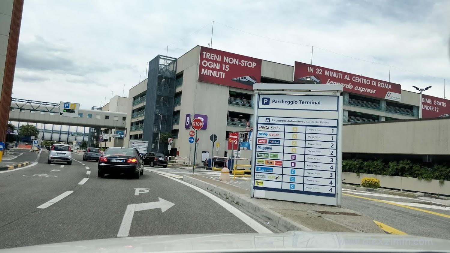 Расположение парковок прокатчиков в аэропорту Рима Фьюмичино