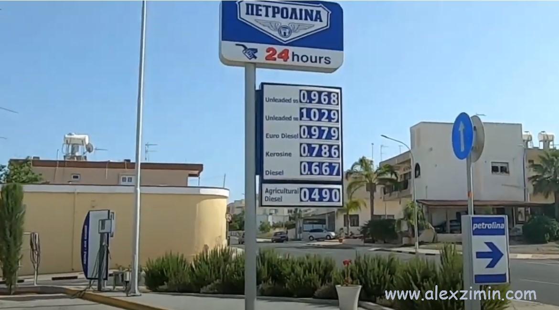 Стоимость бензина и дизеля Кипре в мае 2020