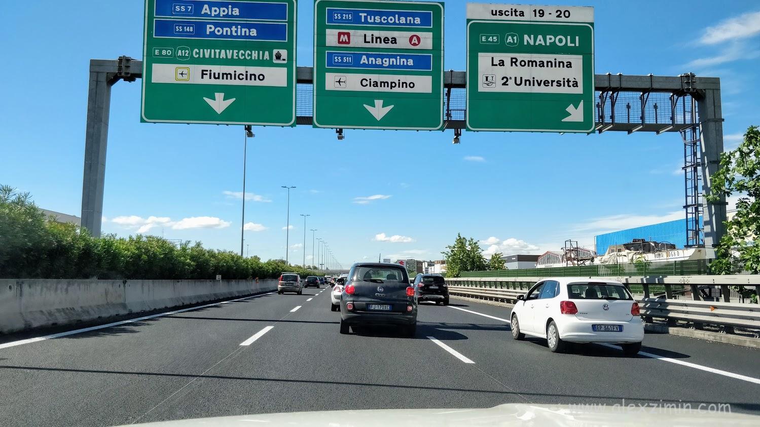 Указатели на трассе на римские аэропорты Чампино и Фьюмичино