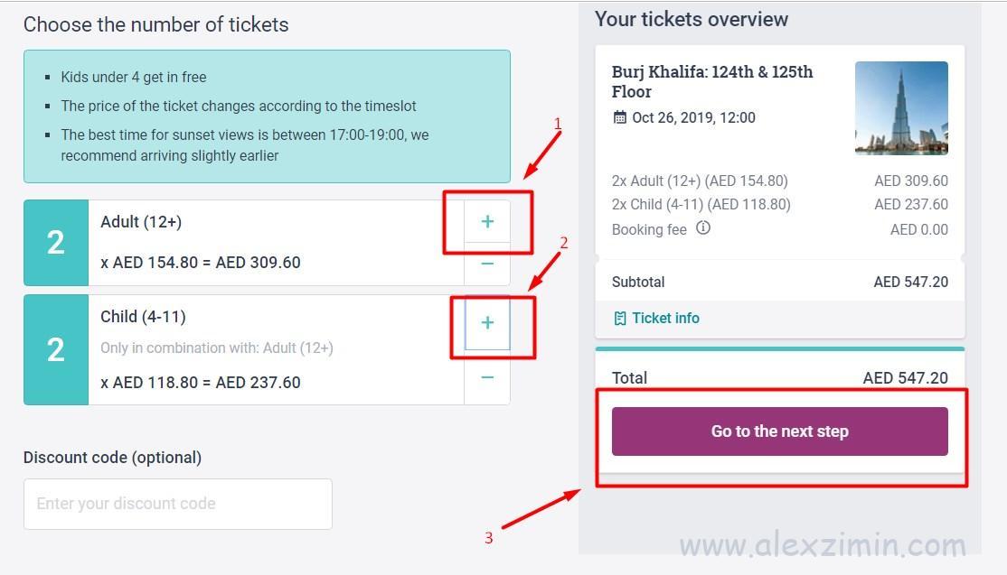 Процесс покупки билетов на башню Бурдж Халифа 3