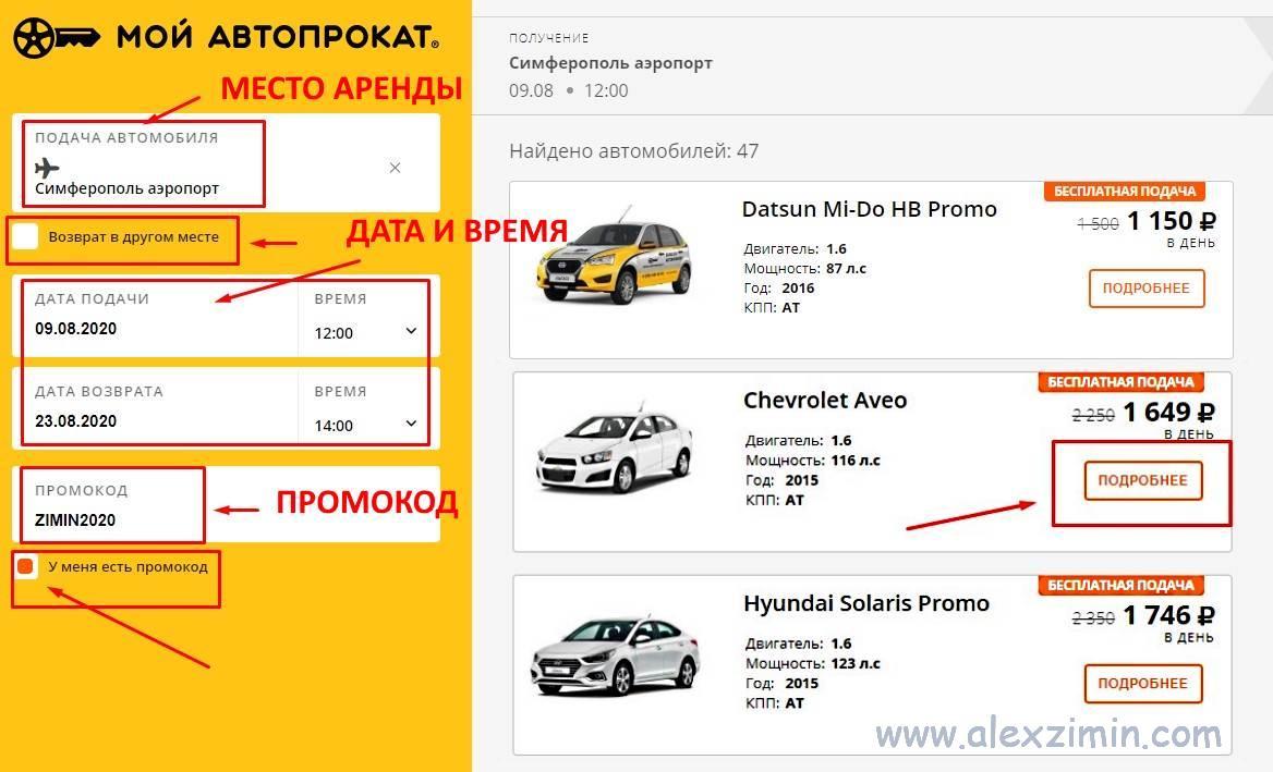 Бронирование авто в Крыму на сайте Мой автопрокат с промокодом