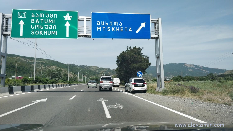 Дороги Грузии. Поворот на Мцхету