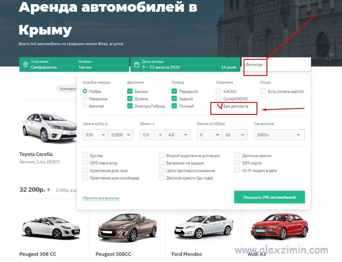 Аренда авто в Крыму БЕЗ ЗАЛОГА на сайте Майрентакар
